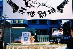 Angel Chicken Cutlet, Taiwan night market