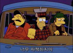 [바이가니 : BY GANI] 심슨네 가족들 (THE SIMPSONS) 명장면 명대사 모음, 심슨짤 : 네이버 블로그 Korean Aesthetic, Retro Aesthetic, The Simpsons, Famous Quotes, Love Quotes, Korean Lessons, Cartoon Icons, Korean Language, Bts Wallpaper