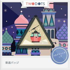 一番上まで乗って索道バッジを獲得しちゃった! playtwo.do/ts #twodots