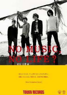 9mm Parabellum Bullet NO MUSIC, NO LIFE.メイキングレポート - タワーレコード