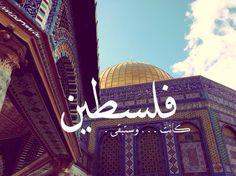 Al-Quads, Jerusalem. Palestine History, Palestine Art, Save Syria, Terra Santa, Dome Of The Rock, Islamic Phrases, Islamic Pictures, Jerusalem, Homeland