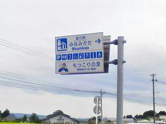 道の駅みなみかた 宮城県  2