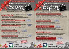 Πολιτιστικές Εκδηλώσεις στο Περιστέρι για τον μήνα Δεκέμβριο