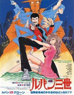 Watching Lupin III - Secret of Mamo tonight with Thai (2nd night in a row!) ... *sigh* Paris life.