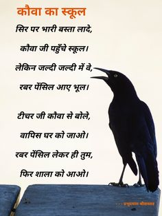 प्रभुदयाल श्रीवास्तव #Prabhudyal Shrivastava #kavita #poetry #poem Hindi Quotes, Qoutes, Childhood Memories 90s, Poetry Poem, Good Books, Poems, Movie Posters, Quotations, Quotes