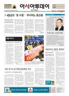 아시아투데이 ASIATODAY 1면 20141104 (화)