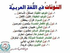 Wisdom Quotes, Words Quotes, Learning Arabic For Beginners, Write Arabic, Arabic Lessons, Handwriting Worksheets, Beautiful Arabic Words, Libros