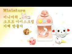 [MINIATURE] 미니어쳐 소프트 아이스크림 기계 만들기 - Soft ice cream machine - YouTube