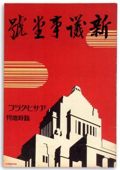 Bookcover Design in Japan 1910s-40s