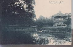 Korea Old Postcard Palace Seoul