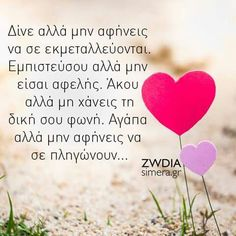 Greek Quotes, True Words, Motivational Quotes, Life Quotes, Messages, Artemis, Nice, Parenting, Quotes About Life