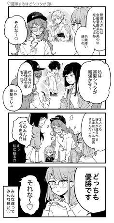 🎫じっか (@z_zicca) さんの漫画 | 40作目 | ツイコミ(仮) Manga, Memes, Sleeve, Manga Anime, Manga Comics, Meme, Squad