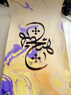 ''Hiç'' هیچ ''nothingness' Thuluth script  marbling paper on ink. 35x70 cm