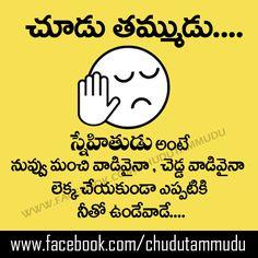 32 Best Chudutammudu Images Telugu Facebook Inspirational Qoutes
