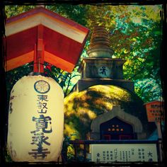 Tokyo shrine near Tokyo zoo