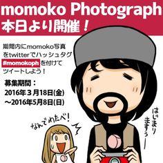 しゃけ(@syake_doll)さん | Twitter いよいよ本日からmomoko photograph開催ですよー!\(^o^)/ TLをmomokoで埋め尽くしちゃおう!!