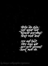"ग्रेस "" Sandhyakalchya Kavita"" - Poet G. Morals Quotes, Shyari Quotes, Epic Quotes, Marathi Love Quotes, Marathi Poems, Marathi Calligraphy, Calligraphy Quotes, Birthday Text, Good Night Greetings"