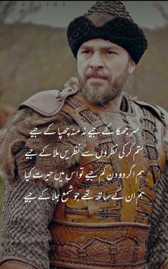 Urdu Quotes, Quotes For Dp, Motivational Quotes In Urdu, Best Quotes In Urdu, Best Urdu Poetry Images, Quotes From Novels, Love Poetry Urdu, True Love Quotes, Boy Quotes