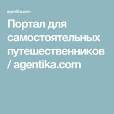 Портал для самостоятельных путешественников / agentika.com