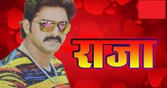 Bhojpuri Movie Raja - Bhojpuri Movie Star Cast and Crew Details  IMAGES, GIF, ANIMATED GIF, WALLPAPER, STICKER FOR WHATSAPP & FACEBOOK