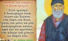 Λόγια Αγίων (ΚΤ) Pray Always, My Sister, Wise Words, Sisters, Spirituality, Faith, T Shirts For Women, Funny, Quotes