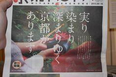 Publicité trouvé dans un journal japonais vraiment très belle.