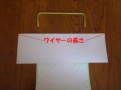 ワイヤーポーチの作り方(1) |ともたん☆の部屋へようこそ~2