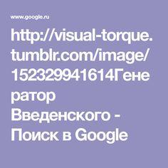 http://visual-torque.tumblr.com/image/152329941614Генератор Введенского - Поиск в Google
