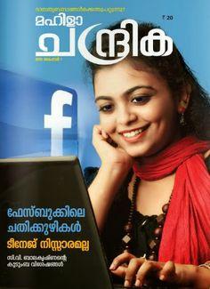 malayalam essays