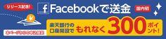 リリース記念! Facebookで送金 国内初 本ページからの申込限定 楽天銀行の口座開設でもれなく300ポイント!