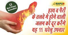 हाथ व पैरों के तलवे मे होने वाली जलन को दूर करेंगे यह 11 घरेलु उपचार    Home Remedies For Burning Feet +++++ आसाराम बापूजी ,आसाराम बापू , आशाराम बापू , सत्संग   #asharamjibapu ,#bapu, #bapuji ,#asaram, #ashram, #asaramji, #sant, #asharamji ,#asharam ,#mybapuji