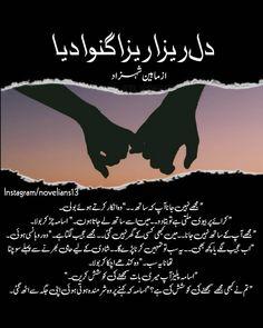 Famous Novels, Best Novels, Novels To Read Online, Books Online, Romantic Novels To Read, Funny Romance, Quotes From Novels, Urdu Thoughts, Urdu Novels