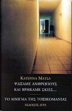 Ψάξαμε ανθρώπους και βρήκαμε σκιές-Κατερίνα Μάτσα Kai, Literature, Poetry, Books, Literatura, Libros, Book, Poetry Books, Book Illustrations
