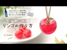 リンゴの形がレジンで作れる!球体モールドの裏技2!【パジコ】 - YouTube Diy Resin Crystals, Uv Resin, Resin Art, Diy Resin Crafts, Fun Diy Crafts, Diy Clay, Resin Jewelry Tutorial, Resin Tutorial, Beaded Chocker
