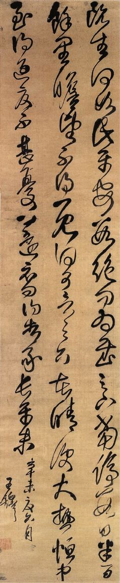 Typography, Lettering, Chinese Calligraphy, Japanese, Fine Art, Character, Letterpress, Letterpress Printing, Japanese Language