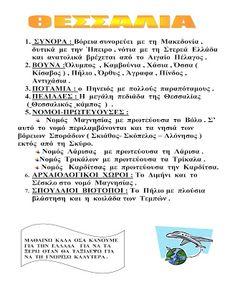 Geography, Education, Taxi, Words, School, Greek, Onderwijs, Learning, Greece