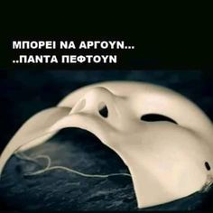 Anta, Funny Quotes, Life Quotes, Greek Quotes, Out Loud, Inspirational Quotes, Sayings, Words, Instagram Posts