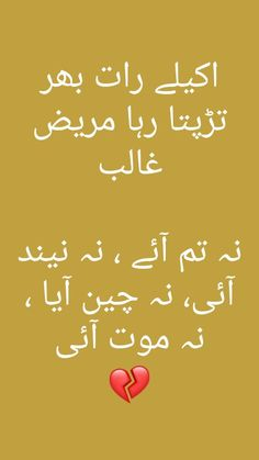Urdu Love Words, Love Poetry Urdu, My Poetry, Urdu Quotes, Poetry Quotes, Quotations, Deep Words, True Words, Taunting Quotes