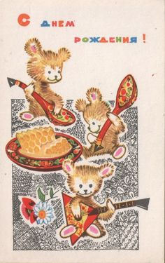 balalaika bears. Vintage Soviet postcard by I. Iskrinskaya, 1967  image from http://sovietpostcards.tumblr.com/  Translation: Happy Birthday!