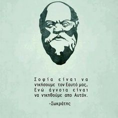 Philosophical Quotes, French Quotes, Mind Body Soul, Cyprus, Wise Words, Psychology, Mindfulness, Wisdom, Notes