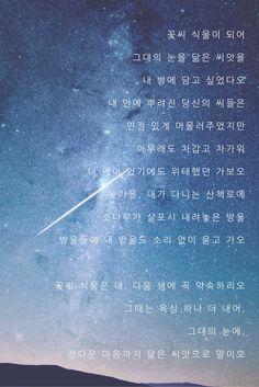 korean poetry Korean Text, Korean Phrases, Korean Quotes, Korean Words, Wallpaper Desktop, Girl Wallpaper, Disney Wallpaper, Cartoon Wallpaper, Wallpaper Quotes