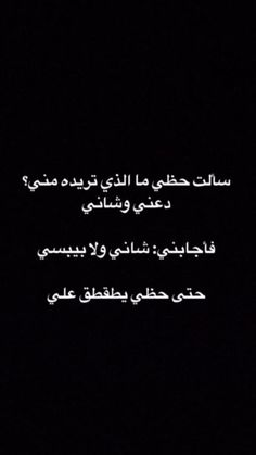 funny arabic quotes lol & funny arabic quotes - funny arabic quotes jokes - funny arabic quotes lol - funny arabic quotes fun - funny arabic quotes humor - funny arabic quotes haha - funny arabic quotes in english - funny arabic quotes videos Arabic Funny, Arabic Jokes, Funny Arabic Quotes, Crazy Funny Memes, Haha Funny, Funny Jokes, Fun Funny, English Love Quotes, Arabic English Quotes