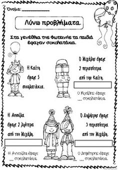 Β' τάξη - Μαθηματικα 1η ενότητα Special Education, School, Balloon, Babies, Math Resources, Speech Balloon, Babys, Schools, Balloons