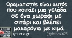 Funny Greek Quotes, Sarcastic Quotes, Funny Quotes, Funny Memes, Jokes, Engineering Quotes, Just Kidding, True Words, Just For Laughs