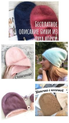 Knit Crochet, Crochet Hats, Lana, Knitted Hats, Knitwear, Diy And Crafts, Winter Hats, Gloves, Knitting