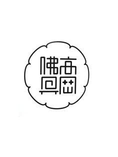 品深设计整理-汉字设计汇集