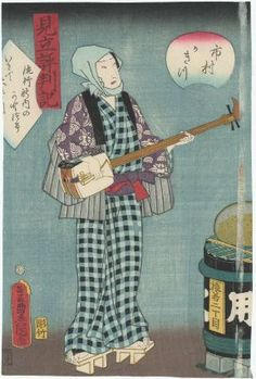 Mitate hyôbanki 「見立評判記」 「市村かきつ」「流行新内のかとづけ いきで大評判」 Japanese, Edo period, 1862…