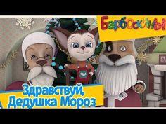 Барбоскины новые серии - Здравствуй, Дедушка Мороз (Сборник зимних серий)