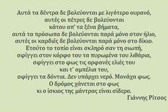 Γιάννης Ρίτσος Literature, Poetry, Spirituality, Quotes, Greek, People, Literatura, Quotations, Greek Language