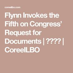 Flynn Invokes the Fifth on Congress' Request for Documents | 코리일보 | CoreeILBO
